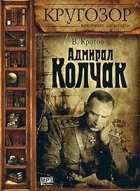 Адмирал Колчак (аудиокнига МР3) | Кротов В. #1