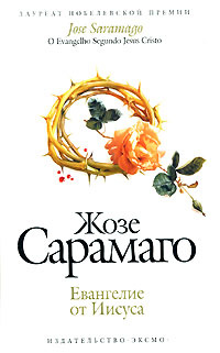 Евангелие от Иисуса | Сарамаго Жозе #1
