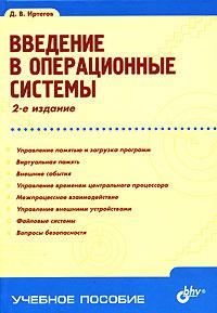 Введение в операционные системы   Иртегов Дмитрий Валентинович  #1