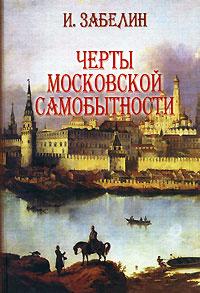 Черты московской самобытности #1