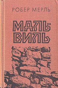 Мальвиль | Мерль Робер #1