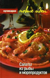 Салаты из рыбы и морепродуктов #1