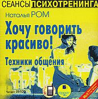 Хочу говорить красиво! Техники общения (аудиокнига MP3)   Ром Наталья  #1