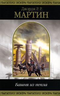Башня из пепла | Мартин Джордж Рэймонд Ричард #1