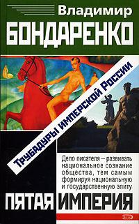 Трубадуры имперской России #1