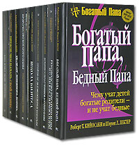 Богатый Папа (комплект из 10 книг) #1