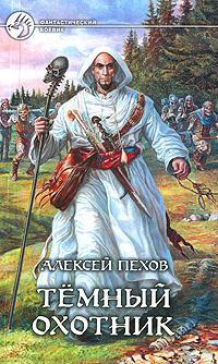 Темный охотник | Пехов Алексей Юрьевич #1