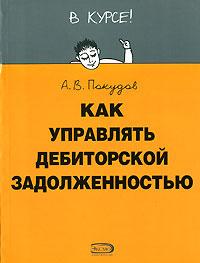 Как управлять дебиторской задолженностью | Покудов Алексей Валентинович  #1