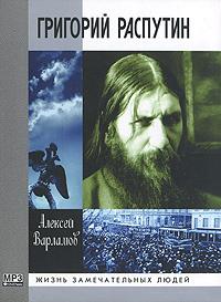 Григорий Распутин (аудиокнига МР3) | Варламов Алексей Николаевич  #1