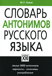 Словарь антонимов русского языка | Львов Михаил Ростиславович  #1