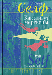 Как живут мертвецы | Селф Уилл, Кулагина-Ярцева Валентина Сергеевна  #1