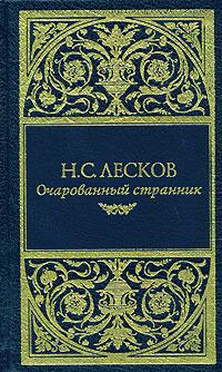 Очарованный странник | Аннинский Лев Александрович, Лесков Николай Семенович  #1