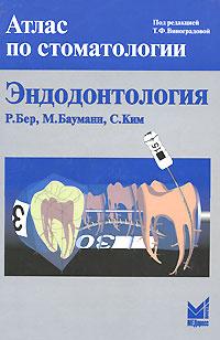 Атлас по стоматологии. Эндодонтология #1