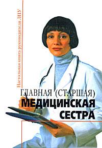 Главная (старшая) медицинская сестра #1