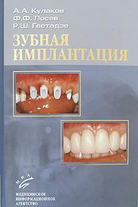 Зубная имплантация | Кулаков Анатолий Алексеевич, Лосев Федор Федорович  #1