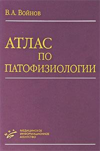 Атлас по патофизиологии   Войнов Владимир Антипович #1
