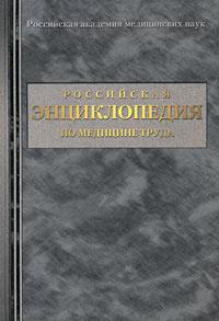 Российская энциклопедия по медицине труда #1