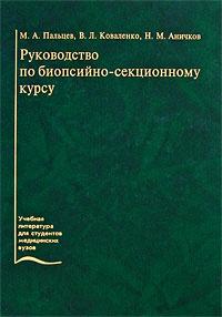 Руководство по биопсийно-секционному курсу | Пальцев Михаил Александрович, Коваленко Владимир Леонтьевич #1