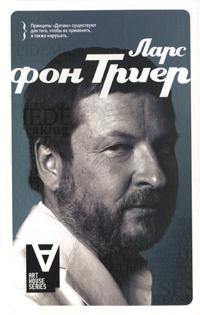 Ларс фон Триер. Интервью #1