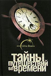Тайны путешествий во времени #1