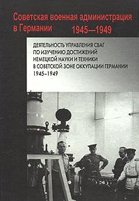 Деятельность Управление СВАГ по изучению достижений немецкой науки и техники в Советской зоне оккупации #1