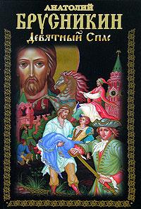 Девятный Спас   Брусникин Анатолий, Борис Акунин #1