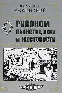 О русском пьянстве, лени и жестокости | Мединский Владимир Ростиславович  #1