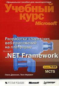 Разработка клиентских веб-приложений на платформе Microsoft .Net Framework (+ CD-ROM)  #1