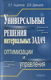 Универсальные решения интервальных задач оптимизации и управления | Ащепков Леонид Тимофеевич, Давыдов #1
