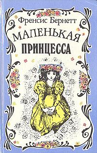 Маленькая принцесса (Приключения Сары Кру)   Бернетт Фрэнсис Элиза Ходгстон  #1