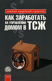 Как заработать на управлении домом в ТСЖ (+ CD-ROM) #1
