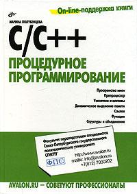 С/С++. Процедурное программирование #1
