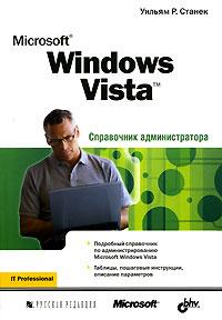 Microsoft Windows Vista. Справочник администратора | Станек Уильям Р.  #1