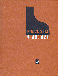 Рассказы о музыке | Шостакович Дмитрий Дмитриевич, Маршак Самуил Яковлевич  #1
