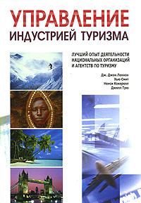 Управление индустрией туризма. Лучший опыт деятельности национальных организаций и агентств по туризму #1
