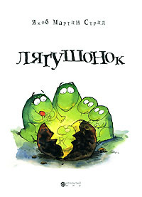Лягушонок   Стрид Якоб Мартин #1