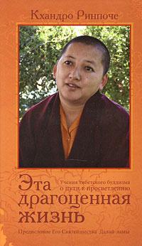 Эта драгоценная жизнь. Учения тибетского буддизма о пути к просветлению | Ринпоче Кхандро  #1