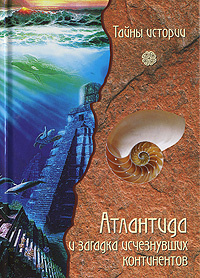 Атлантида и загадка исчезнувших континентов #1