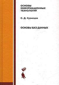 Основы баз данных   Кузнецов Сергей Дмитриевич #1