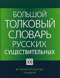 Большой толковый словарь русских существительных #1