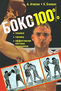 Бокс на 100% | Атилов Аман Атилович, Бэкман Бим #1