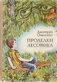 Проделки лесовика   Ольченко Дмитрий Дмитриевич #1