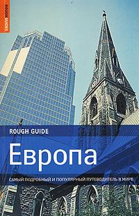 Европа. Самый подробный и популярный путеводитель в мире  #1