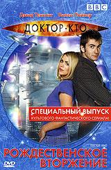 Доктор Кто: Рождественское вторжение #1