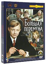Большая перемена (2 DVD) #1