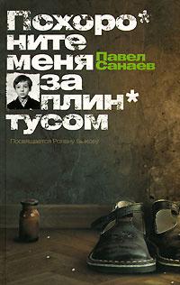 Похороните меня за плинтусом   Санаев Павел Владимирович  #1
