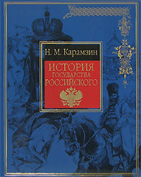 История государства Российского | Карамзин Николай Михайлович  #1