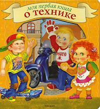Моя первая книга о технике | Грозовский Михаил Леонидович, Дружинина Марина Владимировна  #1