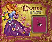 Сказки о красивых принцессах (+ кулон) #1