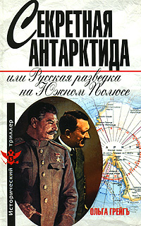 Секретная Антарктида, или Русская разведка на Южном полюсе  #1